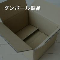 ダンボール製品