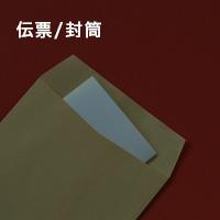 伝票/封筒